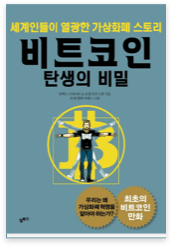 Bitcoin Comic Korean