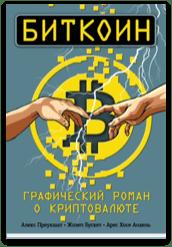 Bitcoin Comic Росси́я